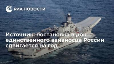 Источник: постановка в док единственного авианосца ВМФ России сдвигается с 2021 года на 2022 год