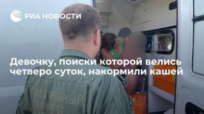 Полуторагодовалую девочку, поиски которой велись четверо суток под Смоленском, накормили кашей