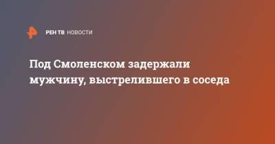 Под Смоленском задержали мужчину, выстрелившего в соседа