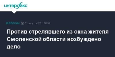 Против стрелявшего из окна жителя Смоленской области возбуждено дело