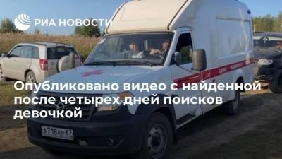 СК показал видео с найденной после четырех дней поисков полуторагодовалой девочкой под Смоленском