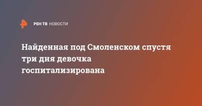Найденная под Смоленском спустя три дня девочка госпитализирована