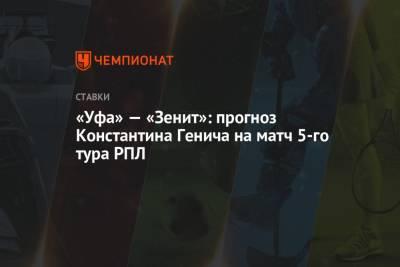 «Уфа» — «Зенит»: прогноз Константина Генича на матч 5-го тура РПЛ