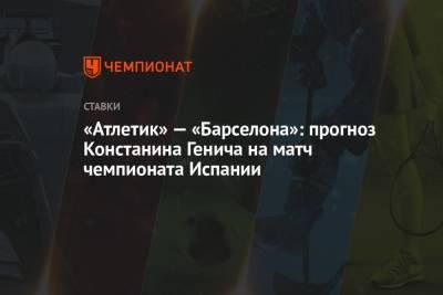 «Атлетик» — «Барселона»: прогноз Констанина Генича на матч чемпионата Испании