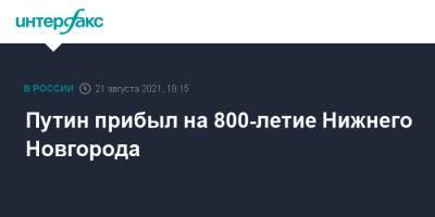 Путин прибыл на 800-летие Нижнего Новгорода