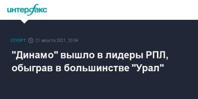 """""""Динамо"""" вышло в лидеры РПЛ, обыграв в большинстве """"Урал"""""""