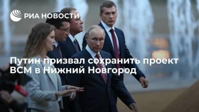 Президент России Путин призвал сохранить проект ВСМ в Нижний Новгород