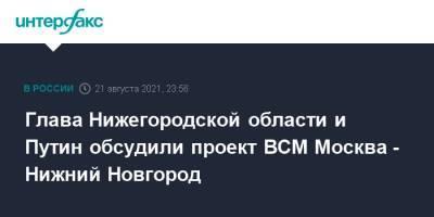 Глава Нижегородской области и Путин обсудили проект ВСМ Москва - Нижний Новгород