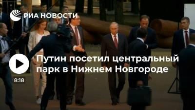 """Президент России Путин посетил парк отдыха """"Швейцария"""" в Нижнем Новгороде"""