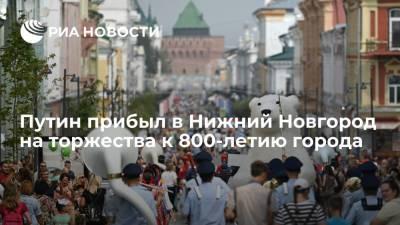 Президент России Владимир Путин прибыл в Нижний Новгород на торжества к 800-летию города