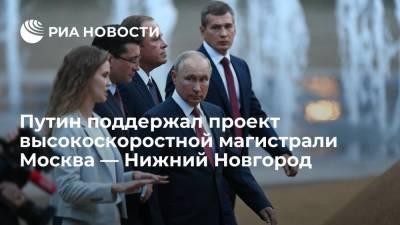 Президент России Путин поддержал проект высокоскоростной магистрали Москва — Нижний Новгород