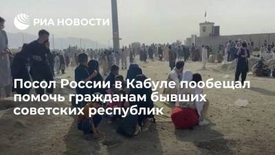Посол России в Афганистане Жирнов пообещал помочь гражданам бывших советских республик в Кабуле