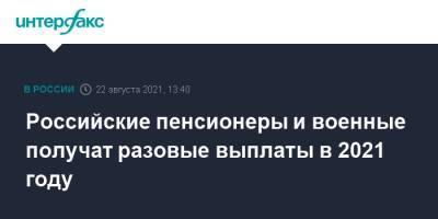 Российские пенсионеры и военные получат разовые выплаты в 2021 году