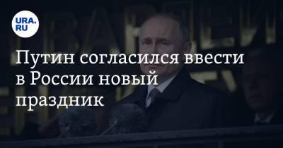Путин согласился ввести в России новый праздник