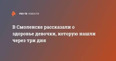 В Смоленске рассказали о здоровье девочки, которую нашли через три дня