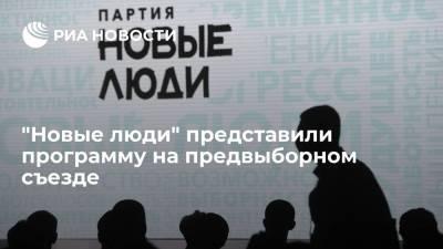 """Партия """"Новые люди"""" представили на предвыборном съезде программу и манифест"""
