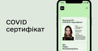 Украина и Грузия обменялись взаимным признанием COVID сертификатов