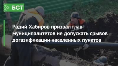 Радий Хабиров призвал глав муниципалитетов не допускать срывов догазификации населенных пунктов