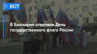 В Башкирии отметили День государственного флага России