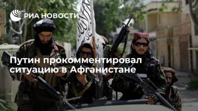 Президент России Путин: мы не хотим, чтобы у нас под видом беженцев из Афганистана появились боевики