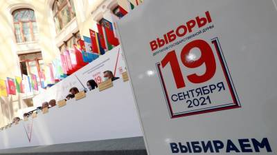 В МИД прокомментировали решение ОБСЕ по наблюдателям на выборы в Госдуму