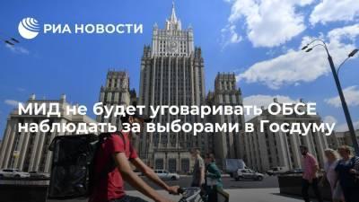 Замминистра иностранных дел Грушко: Россия не будет уговаривать ОБСЕ наблюдать за выборами в Госдуму