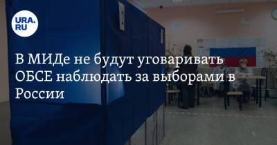 В МИДе не будут уговаривать ОБСЕ наблюдать за выборами в России