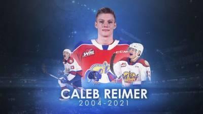 Трое хоккеистов-юниоров погибли в ДТП в Канаде