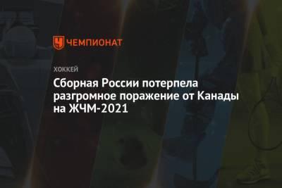 Сборная России потерпела разгромное поражение от Канады на ЖЧМ-2021