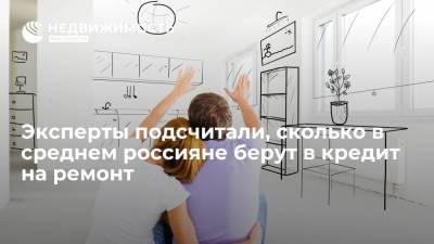 """Эксперты банка """"Русский стандарт"""" подсчитали, сколько в среднем россияне берут в кредит на ремонт"""