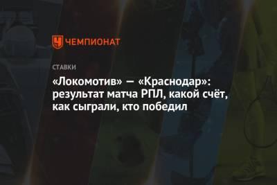 «Локомотив» — «Краснодар»: результат матча РПЛ, какой счёт, как сыграли, кто победил