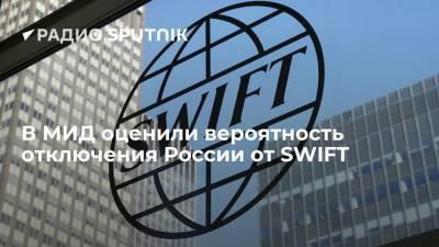 МИД РФ: к отключению России от SWIFT никто не готов, такая мера Москвой не рассматривается
