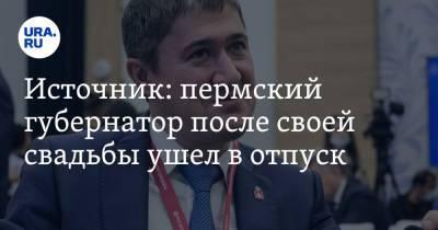 Источник: пермский губернатор после своей свадьбы ушел в отпуск