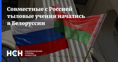 Совместные с Россией тыловые учения начались в Белоруссии