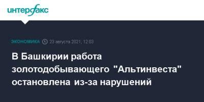 """В Башкирии работа золотодобывающего """"Альтинвеста"""" остановлена из-за нарушений"""