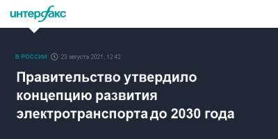 Правительство утвердило концепцию развития электротранспорта до 2030 года