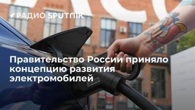 Премьер-министр РФ Мишустин: кабмин утвердил концепцию по развитию электромобилей