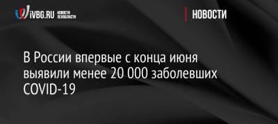 В России впервые с конца июня выявили менее 20 000 заболевших COVID-19