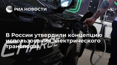 Правительство утвердило концепцию использования электрического транспорта на ближайшие десять лет