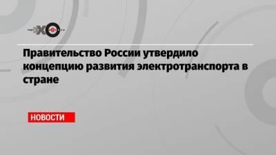 Правительство России утвердило концепцию развития электротранспорта в стране