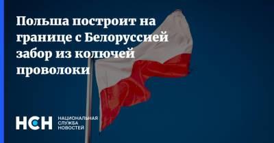Польша построит на границе с Белоруссией забор из колючей проволоки