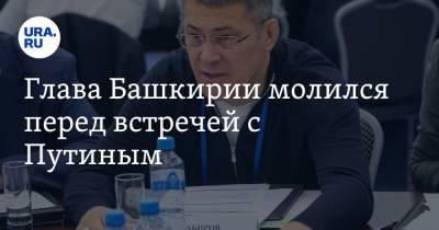 Глава Башкирии молился перед встречей с Путиным. Видео