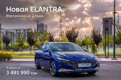 Дистрибьютор Hyundai в Узбекистане запустил рассрочку на два года на Hyundai Elantra