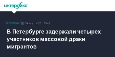 В Петербурге задержали четырех участников массовой драки мигрантов