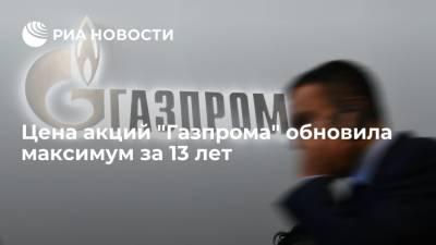 """Цена акций """"Газпрома"""" обновила максимум за 13 лет, свидетельствуют данные Московской биржи"""