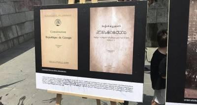 Первые лица Грузии поздравили население страны с Днем Конституции