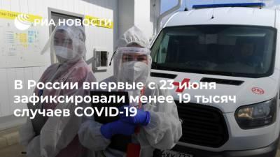 Оперштаб: в России впервые с 23 июня число новых случаев COVID-19 составило менее 19 тысяч