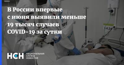 В России впервые с июня выявили меньше 19 тысяч случаев COVID-19 за сутки