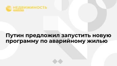 Президент РФ Владимир Путин предложил запустить новую программу по аварийному жилью