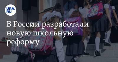 В России разработали новую школьную реформу